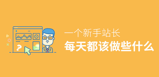 网站SEO:一个站长每天都该做些什么