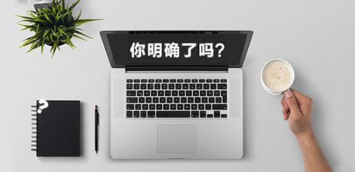企业网站建设的目的你明确了吗?