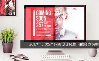 2017年,这5个网页设计风格可能会成为主流趋势