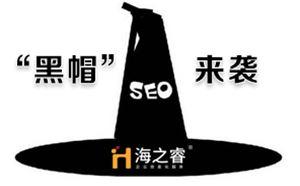 """网站SEO诊断出现一下问题可能被""""黑帽""""盯上"""