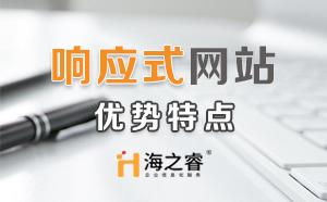 HTML5响应式企业网站优势特点?