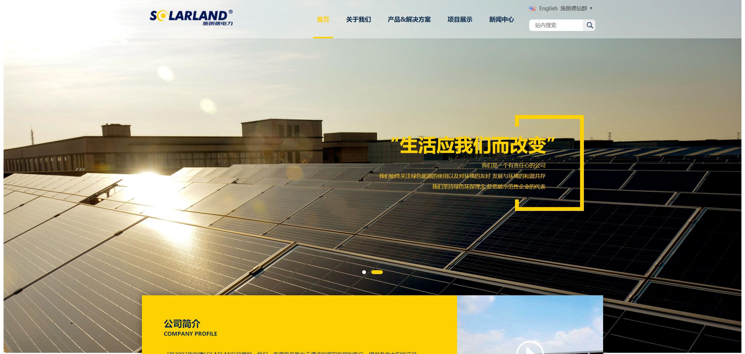 3-施朗德(无锡)电力科技有限责任公司_01