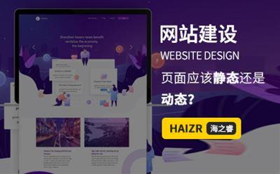 网站建设WEB前端页面应该静态还是动态?