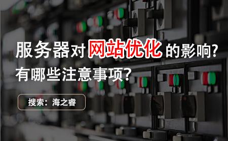 网站优化之服务器端有哪些注意事项