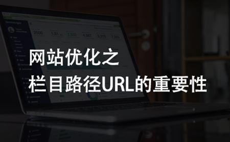 网站优化之栏目路径URL六大注意事项