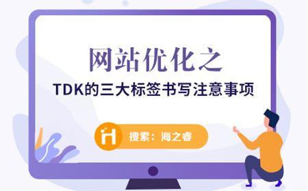 网站优化之TDK的三大标签书写注意事项